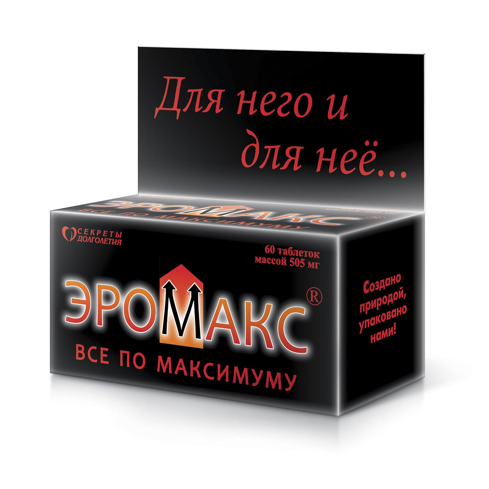 Эромакс  для мужчин 60 капсул